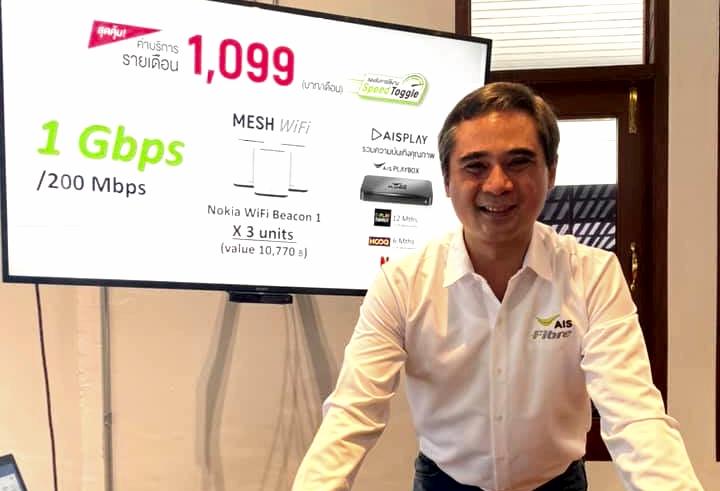 AIS Fibre ปรับความเร็วเน็ตเริ่มต้น 200/200 Mbps ในราคา 599 บาท