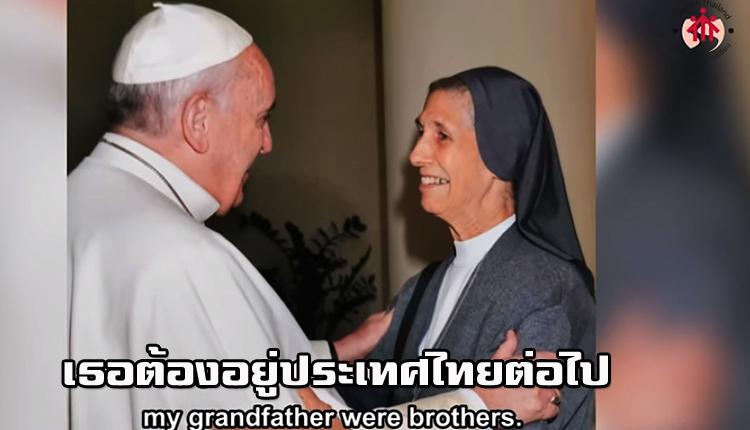 """รู้จัก """"ซิสเตอร์ อานา โรซ่า ซิโวรี"""" แห่งร.ร.เซนต์แมรี่ จ.อุดรฯ ล่ามและพระญาติของ """"โป๊ปฟรานซิส"""""""