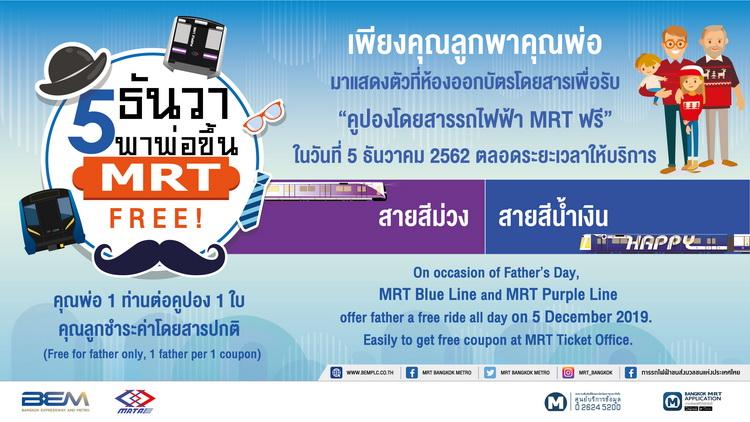 5 ธันวาคม พาพ่อขึ้น MRT ฟรี!