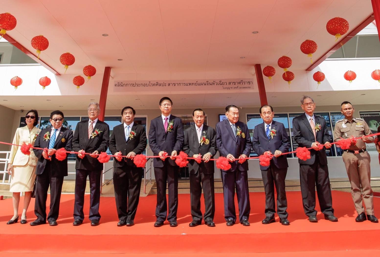 มูลนิธิป่อเต็กตึ๊ง เปิดคลินิกหัวเฉียวการแพทย์แผนจีน สาขาศรีราชา
