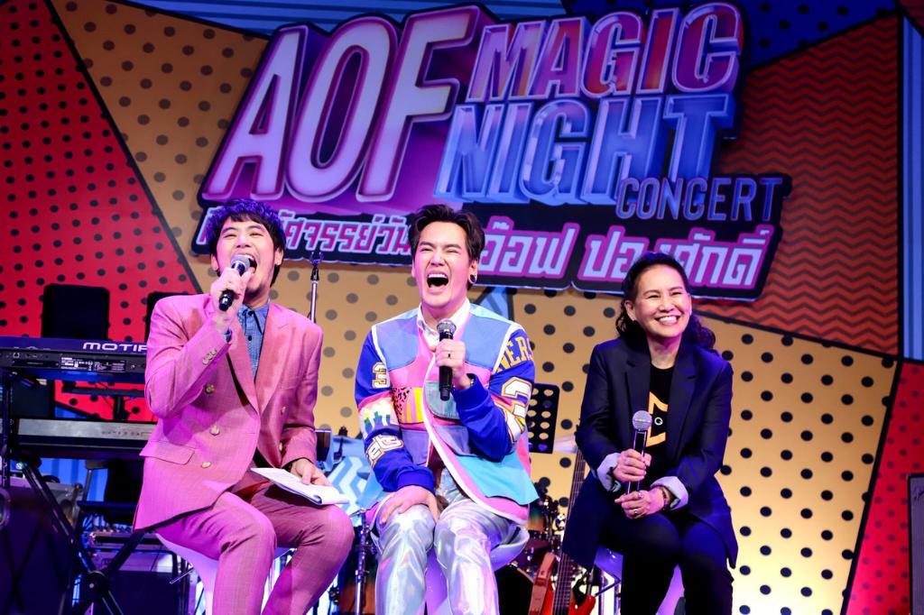 """""""MAGIC NIGHT CONCERT คืนมหัศจรรย์ วันของ อ๊อฟ ปองศักดิ์"""" ยกก๊วนแขกรับเชิญสุดป่วน ถล่มเวที การันตีความฮา!!"""