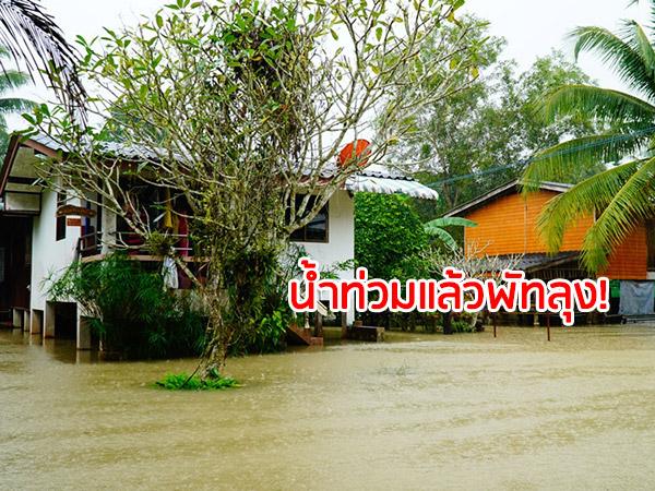 ฝนตกหนักน้ำป่าหลากท่วมบ้านพื้นที่ริมเขตรักษาพันธุ์สัตว์ป่าเขาบรรทัด จ.พัทลุง