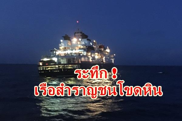 ด่วนเกิดเหตุเรือสำราญชนกองหินที่เกาะพีพีเร่งช่วยนักท่องเที่ยว – ลูกเรือ 150 คนกลับเข้าฝั่ง