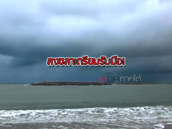 สงขลาสั่งการทุกอำเภอเตรียมพร้อมรับสถานการณ์น้ำท่วมฉับพลันช่วงฝนตกหนักขึ้น 25-29 พ.ย.