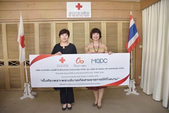 MQDC สนับสนุนงานกาชาด2562 ผลักดันสังคมปลอดขยะพลาสติก