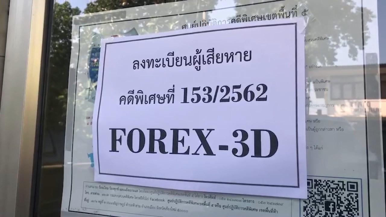 เหยื่อ FOREX 3Dเชียงใหม่และใกล้เคียงทยอยให้ปากคำDSI-พบภาคเหนือลงทะเบียนกว่า1,400ราย