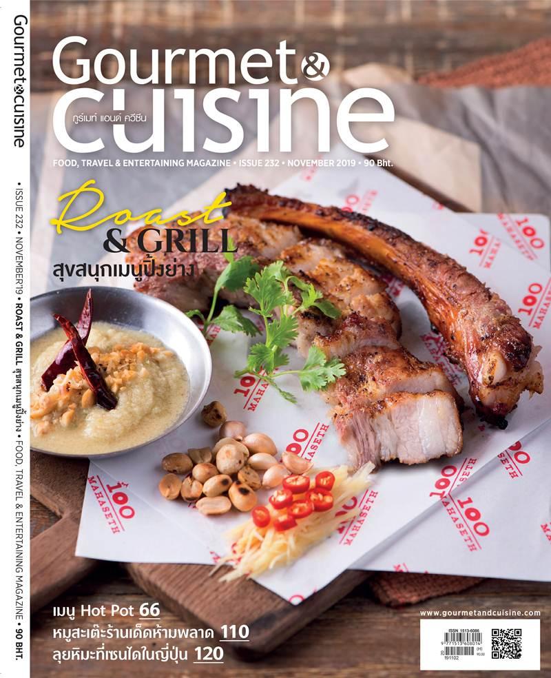 """เรื่องราวของ """"อาหารปิ้งย่าง"""" แสนอร่อยใน Gourmet & Cuisine ฉบับรับลมหนาว"""