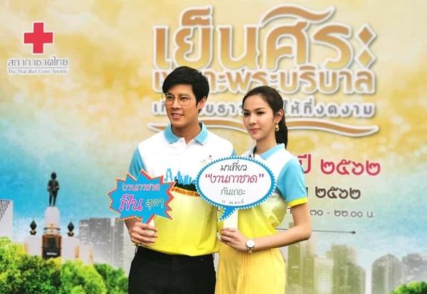 ประกาศ ผลการออกสลากบำรุงสภากาชาดไทยประจำปี 2562 ของ การไฟฟ้าส่วนภูมิภาค