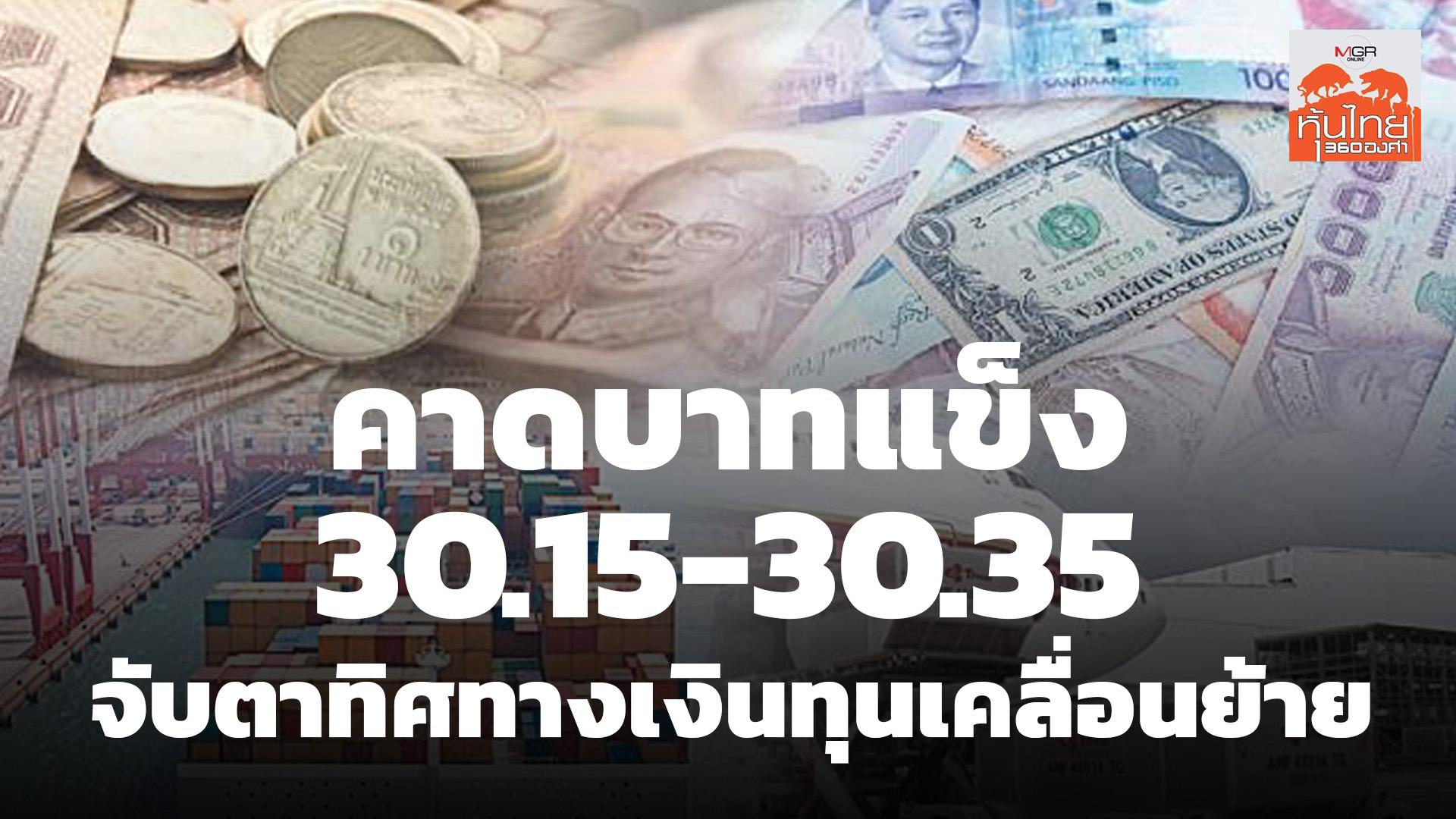 กรุงศรีฯ คาดบาทแข็ง 30.15-30.35 แนะจับตาทิศทางเงินทุนเคลื่อนย้าย
