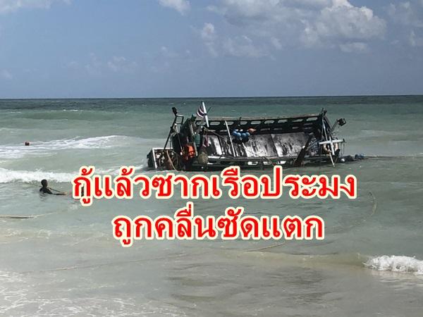 กู้แล้วซากเรือประมงหลังถูกคลื่นซัดเรือแตก นายอำเภอสั่งห้ามลงเล่นน้ำ
