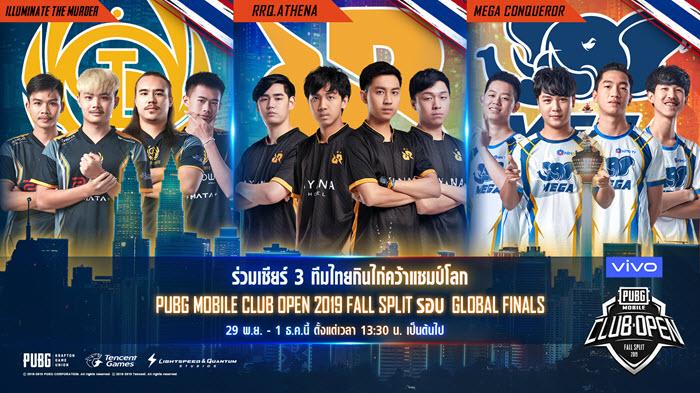 """ร่วมเชียร์ 3 ทีมไทยชิงแชมป์โลก """"PUBG Mobile"""" 29 พ.ย. - 1 ธ.ค.นี้"""