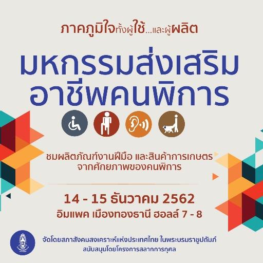 """สภาสังคมสงเคราะห์แห่งประเทศไทย ในพระบรมราชูปถัมภ์ ร่วมส่งเสริมอาชีพคนพิการ จัดโครงการ """"มหกรรมส่งเสริมอาชีพคนพิการ"""""""