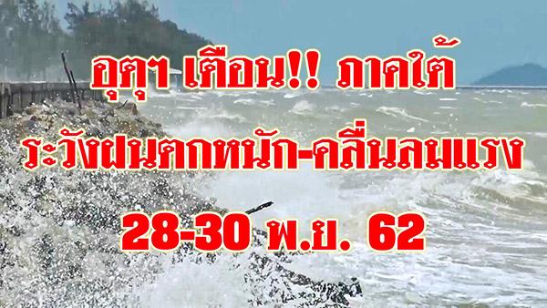 """อุตุฯ ใต้เตือนต่อเนื่อง """"ฝนตกหนักภาคใต้ และคลื่นลมแรงบริเวณอ่าวไทย"""" 28-30 พ.ย.นี้"""