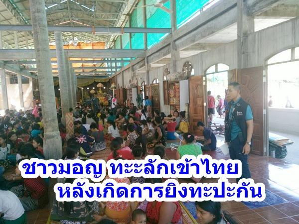 ชาวมอญทะลักเข้าไทยกว่า 300 คนหลังเกินการยิงปะทะ กันของ BGF กับทหารมอญ