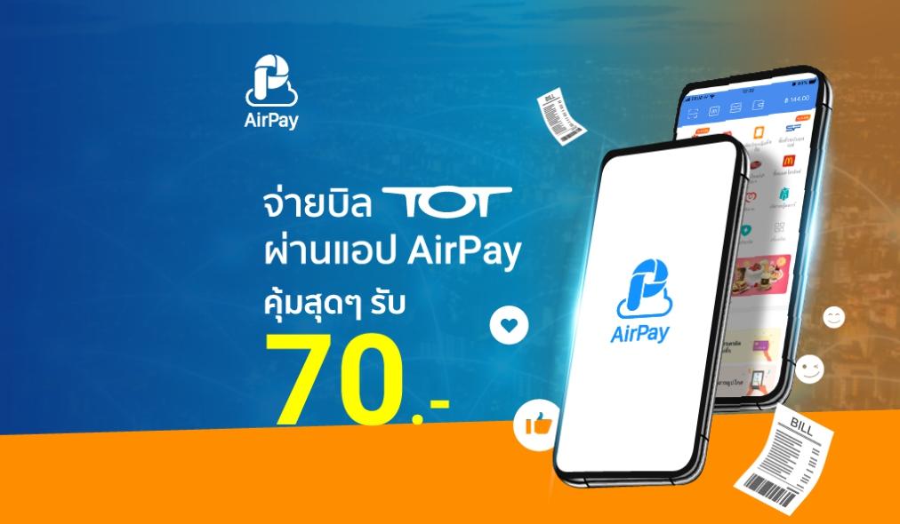 ได้เงินคืนสุดคุ้ม เพียงจ่ายบิล TOT ผ่าน AirPay