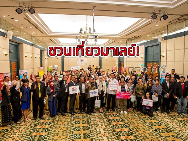 การท่องเที่ยวมาเลเซียพบปะตัวแทนหวังดึงนักท่องเที่ยวจากไทยเพิ่ม (ชมคลิป)