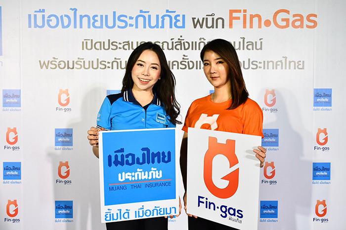 """สั่งแก๊สออนไลน์! """"เมืองไทยประกันภัย"""" ผนึก """"ฟินแก๊ส"""" เปิดประสบการณ์ครั้งแรกในไทย พร้อมประกันอัคคีภัย"""