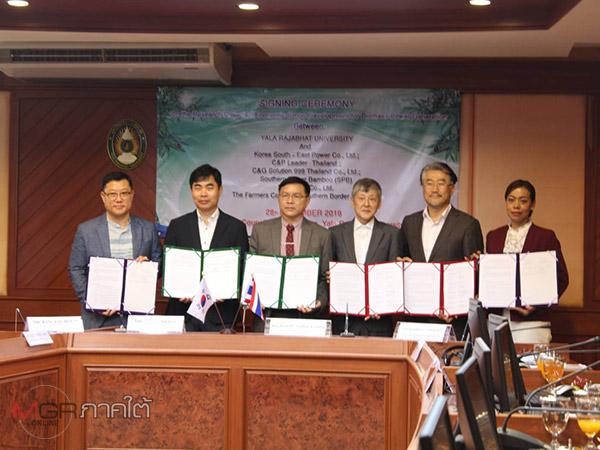 มรภ.ยะลา ลงนามความร่วมมือกับหน่วยงานรัฐ-เอกชนเกาหลี วิจัยพัฒนาพืชเศรษฐกิจผลิตไฟฟ้าชีวมวล