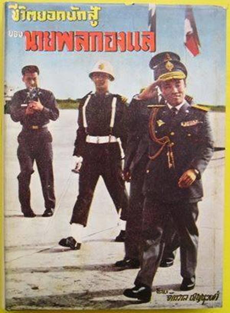 หนังสือเฉพาะกิจของไทยก็ขายกองแล