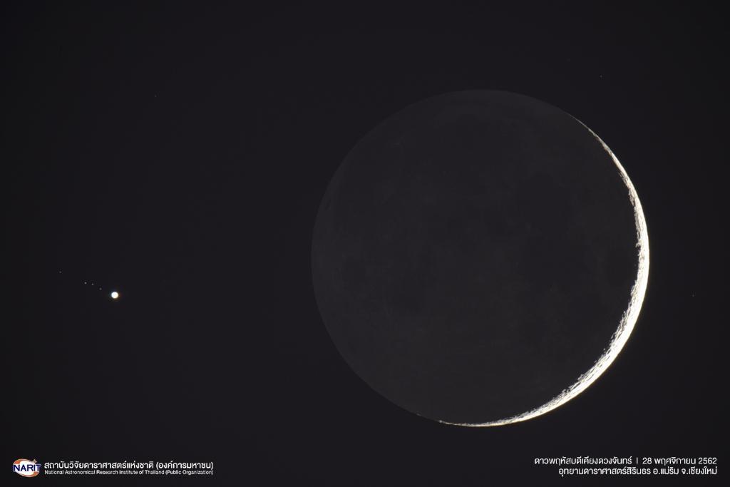 ดาวพฤหัสบดีเคียงดวงจันทร์เสี้ยว
