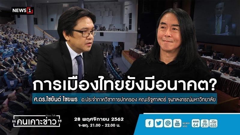 """""""ดร.ไชยันต์"""" เชื่อการเมืองไทยมีอนาคตต้องใช้เวลา ห่วงแนวคิดแบ่งแยกเข้าทางผู้ช่วงชิงอำนาจ"""