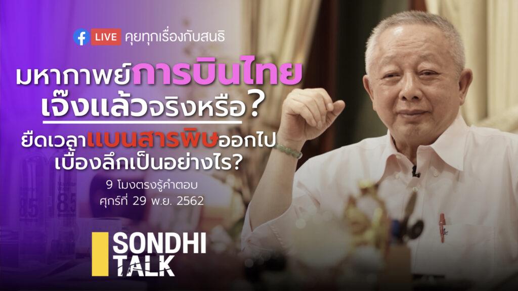 (Live) Sondhitalk  : ผู้เฒ่าเล่าเรื่อง มหากาพย์การบินไทยเจ๊งแล้วจริงหรือ - เบื้องลึกยืดเวลาแบนสารพิษ