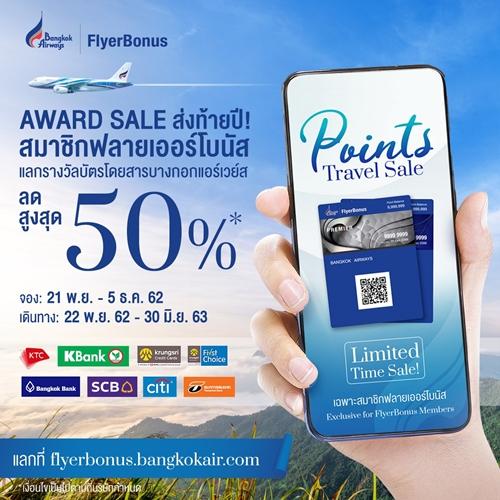 """ฟลายเออร์โบนัส จัดแคมเปญ """"Points Travel Sale"""" ส่งท้ายปี ลดคะแนนสูงสุด 50%*"""