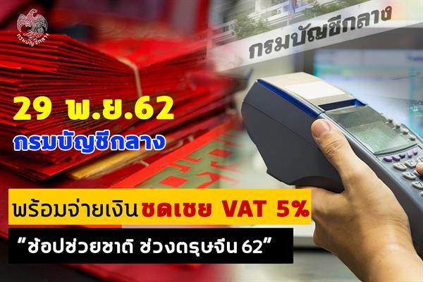 """เฮ ! รับคืนชดเชยเงิน VAT ร้อยละ 5 จากมาตรการ """"ช้อปช่วยชาติช่วงตรุษจีน 62"""""""