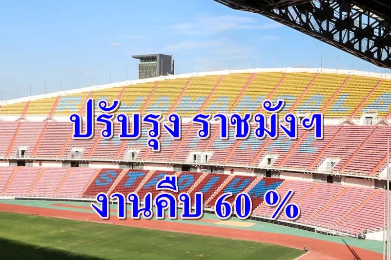 """ระทึก(อีกแล้ว)! ปรับปรุง """"ราชมังฯ"""" คืบ 60% รับศึก U23 ชิงแชมป์เอเชีย"""