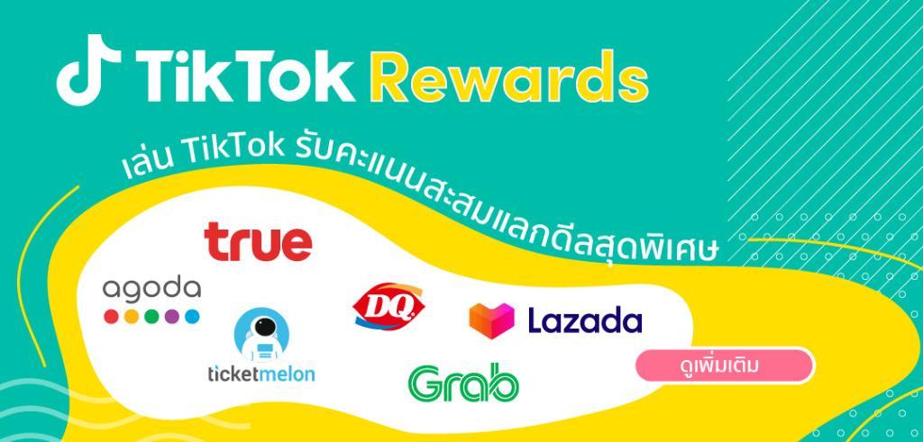 TikTok ขยายฐานผู้ใช้ผ่าน 'TikTok Rewards'