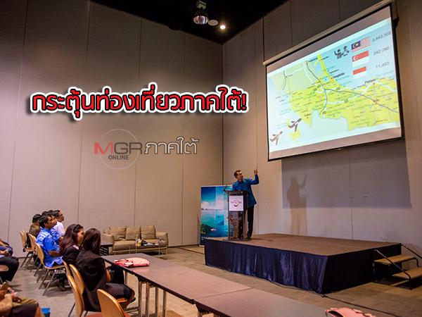ททท.นำผู้ประกอบการไทยพบ 3 ชาติอาเซียนหวังกระตุ้นท่องเที่ยวภาคใต้ให้คึกคัก (ชมคลิป)