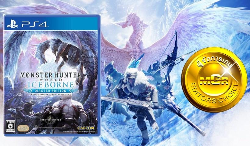 Review: Monster Hunter World Iceborne ย่ำนรกแดนน้ำแข็ง