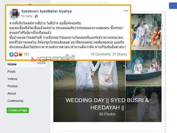 เจ้าบ่าวงานแต่งลุยน้ำท่วมที่สุไหงโก-ลกโพสต์เฟซบุ๊กชี้แจงไม่เคยหนีภรรยาไปแต่งงาน