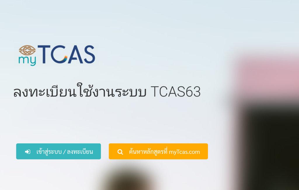 นร.ลงทะเบียนTCAS63 แล้ว 1.33 แสนราย ทปอ.เผยมหา'ลัย 81 แห่งรับ 3.76 แสนที่นั่ง