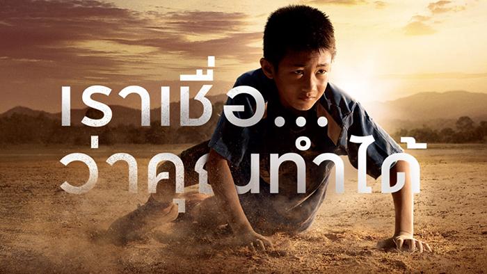 """""""เพราะเราเชื่อ...ว่าคนไทยทำได้"""" คิง เพาเวอร์ เปิดตัวไวรัลโฆษณาชิ้นใหม่ ปลุกพลังขับเคลื่อนผลักดันคนไทยไปถึงฝัน (ชมคลิป)"""