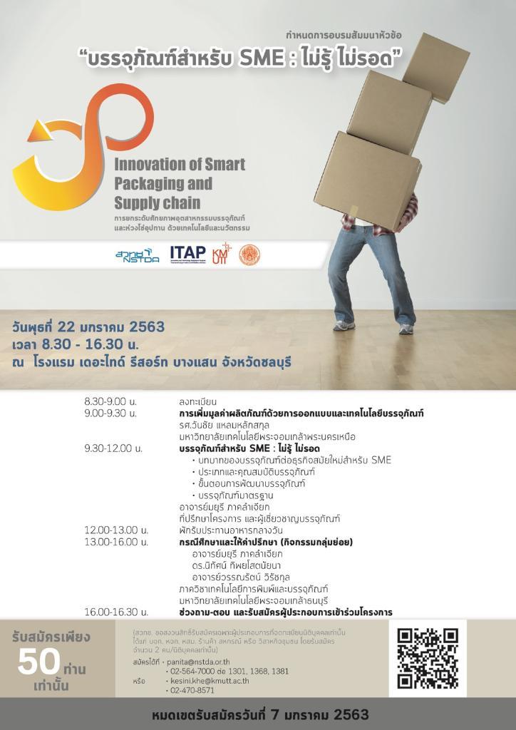 """เชิญผู้ประกอบการในชลบุรี และพื้นที่ EEC สัมมนาเรื่อง """"บรรจุภัณฑ์สำหรับ SME: ไม่รู้ ไม่รอด"""""""