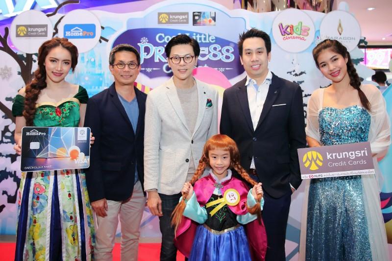 """โรงภาพยนตร์พารากอนซีนีเพล็กซ์ ร่วมกับ บัตรเครดิตโฮมโปร วีซ่า แพลตินัม จัดงาน """"HomePro Visa Platinum Presents Cool Little Princess Contest"""""""