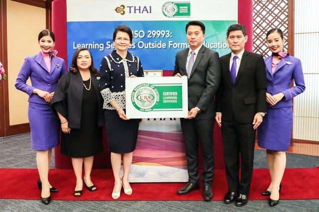การบินไทย รับมอบใบรับรองระบบรับรองมาตรฐาน สำหรับองค์กรที่ให้บริการด้านการเรียนรู้