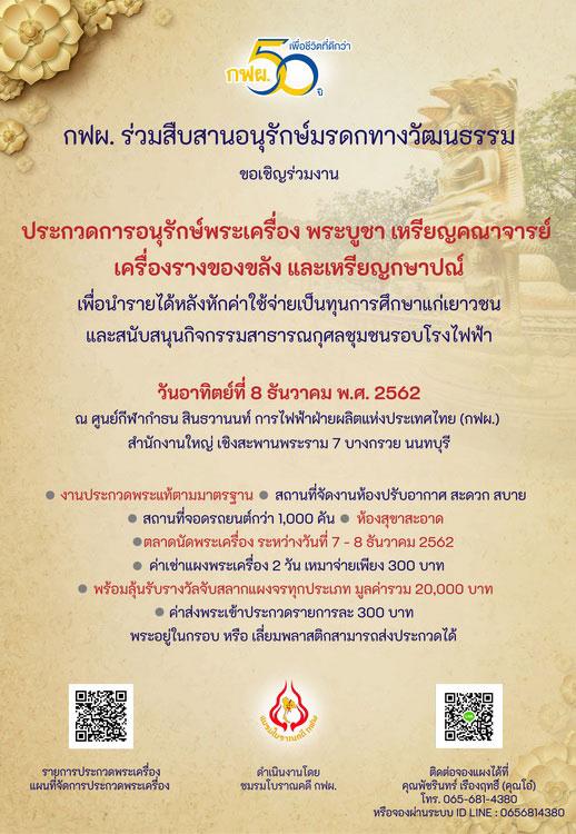 กฟผ. เชิญชวนประชาชนประกวดพระเครื่อง พระบูชาฯ เพื่อสืบสานอนุรักษ์มรดกทางวัฒนธรรมไทย