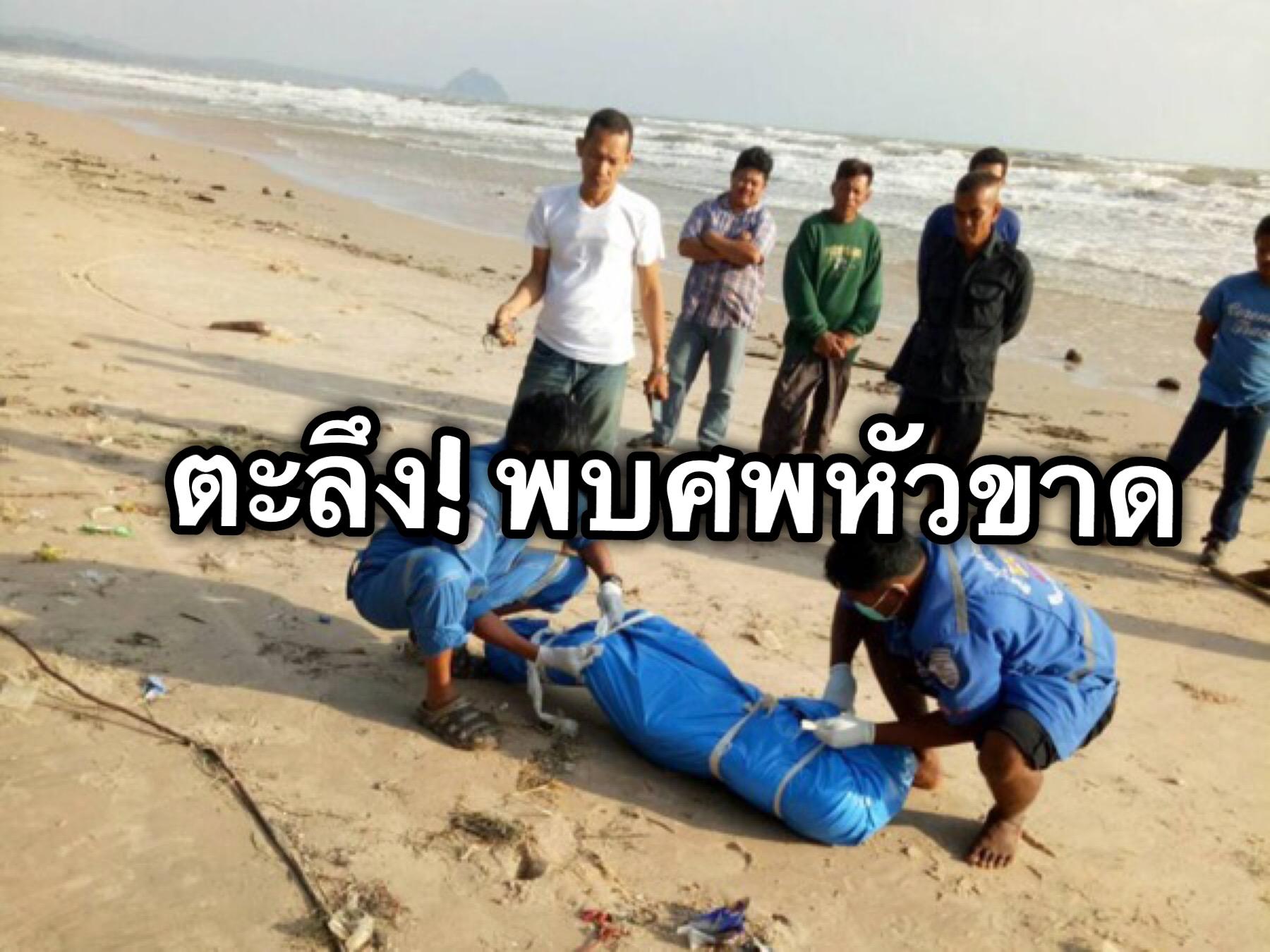 ตะลึง! พบศพชายนิรนามสภาพหัวขาดถูกคลื่นซัดเกยตื้นชายหาดดังที่ขุมพร