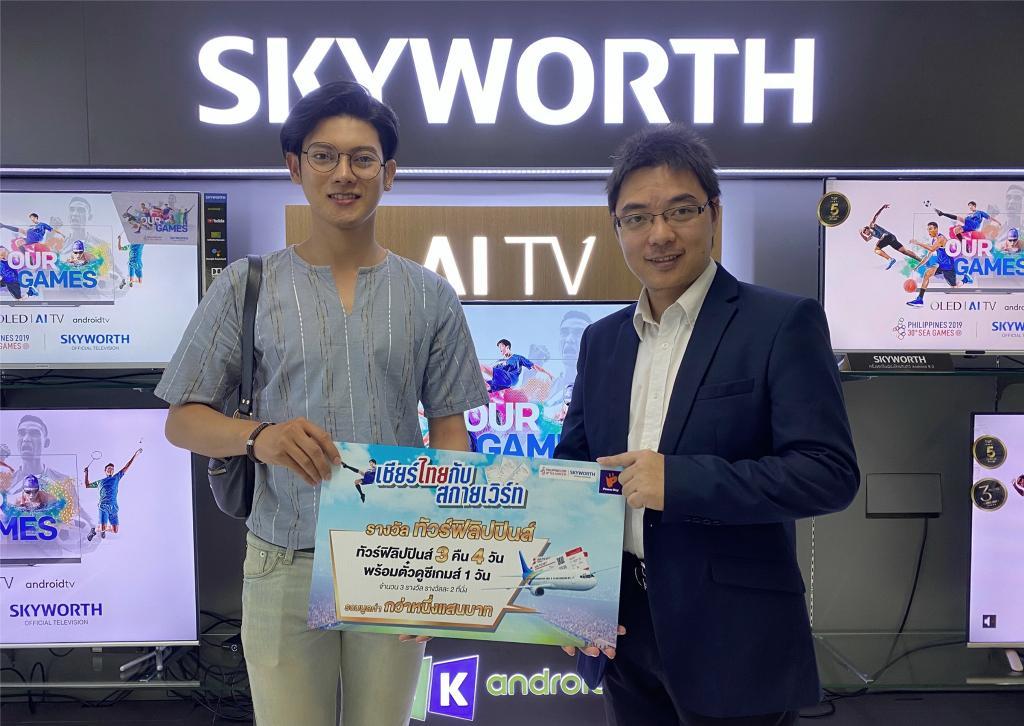 SKYWORTH มอบรางวัลบัตรเข้าชม ซีเกมส์ 2019
