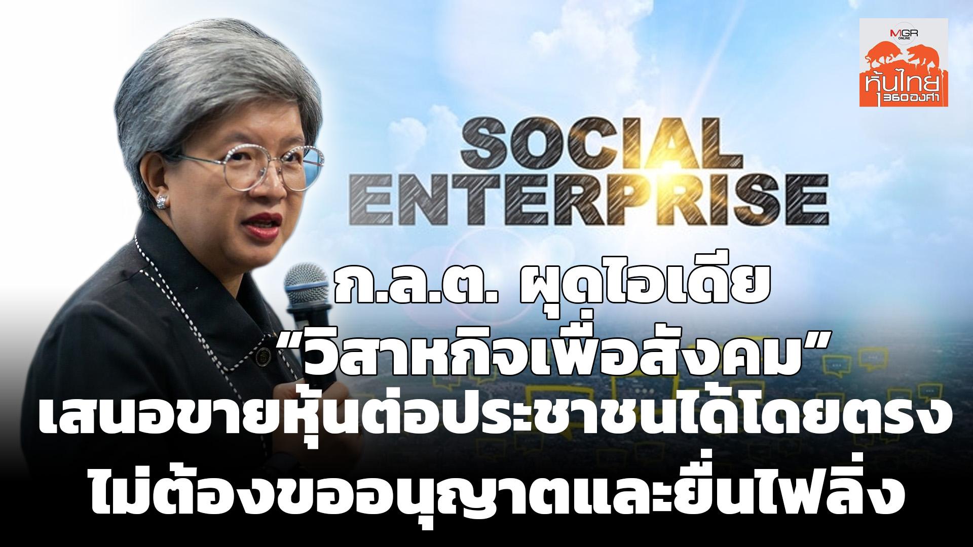 """ก.ล.ต. ผุดไอเดีย """"วิสาหกิจเพื่อสังคม"""" เสนอขายหุ้นต่อประชาชนได้โดยไม่ต้องขออนุญาตและยื่นไฟลิ่ง"""