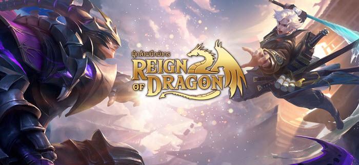 """เกมมือถือสไตล์วางแผน """"Reign of Dragon"""" เปิดลงทะเบียนล่วงหน้า 9 ธ.ค.นี้"""