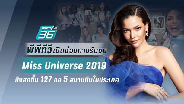 """""""พีพีทีวี"""" ยิงสด """"Miss Universe 2019"""" ขึ้นจอ 5 สนามบินในประเทศ"""