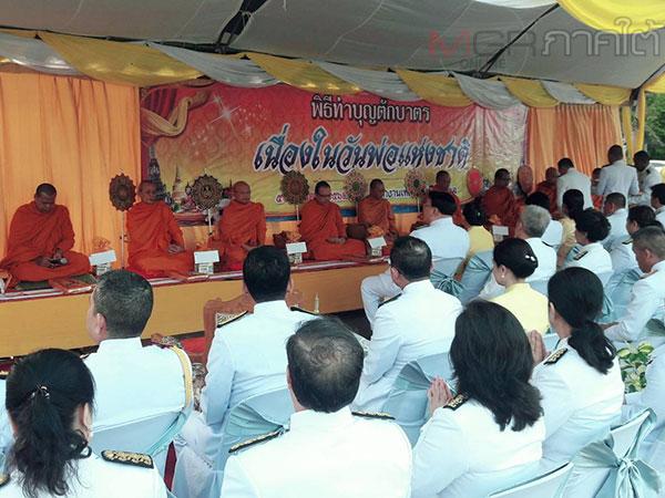 ชาวไทยภาคใต้แห่เข้าร่วมกิจกรรมน้อมรำลึกถึงพระมหากรุณาธิคุณของในหลวง ร.๙