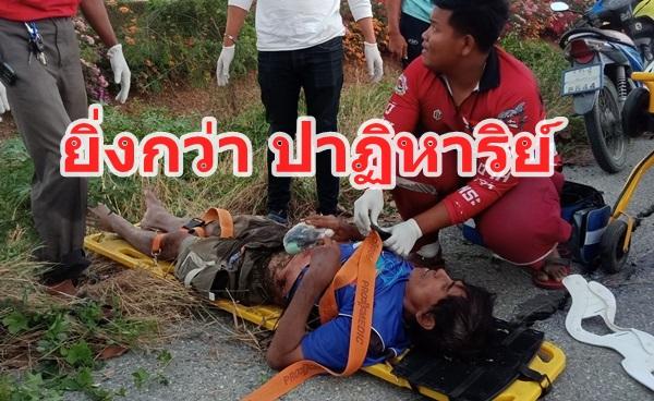 ยิ่งกว่า ปาฏิหาริย์ ลุง ประสบอุบัติเหตุ จยย.คว่ำทับร่าง นาน 3วันในป่าข้างทาง โชคดีมีคนมาพบรอดชีวิต