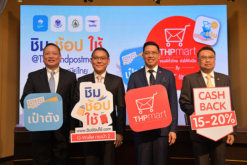 ปณท ส่ง 'thailandpostmart' ร่วมชิม ช้อป ใ้ช้ กระตุ้นร้านค้า-ประชาชนใช้งาน