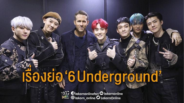 """เรื่องย่อ """"6 Underground (6 ลับ ดับ โหด)"""""""
