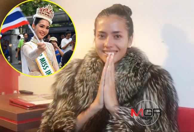 """กำลังใจจากไทยไปโปแลนด์ """"บิ๊นท์"""" เชื่อ """"แอน"""" คว้ามงฯ Miss Supranational 2019"""