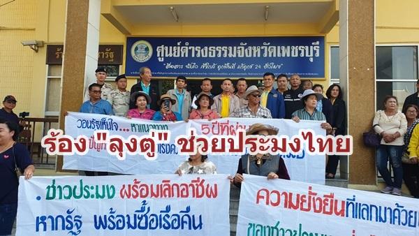 """ประมงเพชรบุรี ยื่นหนังสือถึง """"ลุงตู่""""ร้องให้เร่งดำเนินการ 12 ข้อช่วยประมงไทย"""